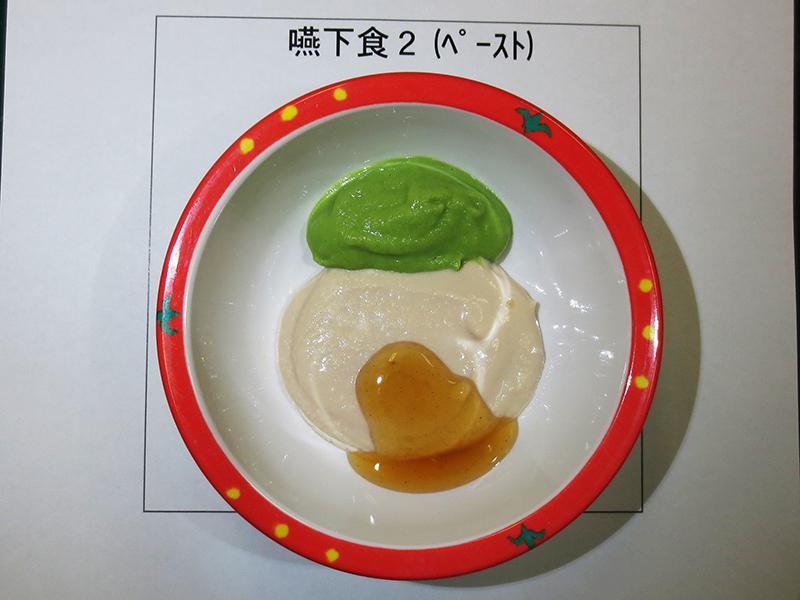 嚥下食2(ペースト)