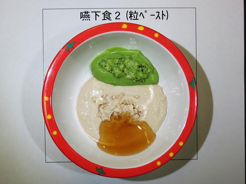 嚥下食2(粒ペースト)