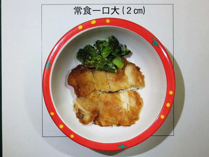 常食一口大(2cm)