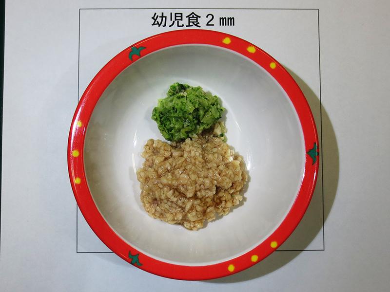 幼児食2mm